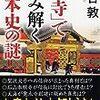 お寺と日本史について学べる本〜『お寺で読み解く日本史の謎〜