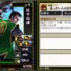 松平信康-2250:戦 国ixa 【葵鬼狂刃】