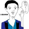 暇だから岡村隆史のオールナイトニッポン歌謡祭に行ってみた