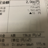アラ還おひとり様、節約の成果?ガス代2066円なり。
