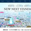【大阪】新深江駅徒歩4分 リビオ大今里南2018年2月完成