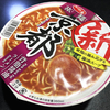 麺類大好き160 サンヨー食品サッポロ一番旅麺京都背脂醤油ラーメン
