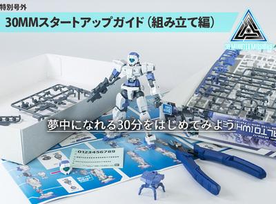 【特別号外】30MMスタートアップガイド(組み立て編)