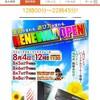 8月4日 リニューアル時差オープンのジャパンニューアルファ厚木金田店に開店から行ってきました
