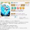 【マギレコ】アニメで活躍したさやかちゃんピックアップなのだ~!