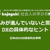 取り組みが進んでいないと言われるDXの具体的なヒント | 日本のDXの具体的な事例