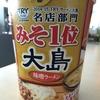 【今週のカップ麺64】 みそ1位 大島 味噌ラーメン (東洋水産)