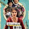 【ネタバレあり】Netflix『エノーラ・ホームズの事件簿』続編制作決定!!ミリボビ主演、シャーロック・ホームズには妹がいた!?