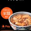 スマートニュースのOrigami Pay(オリガミペイ)クーポンで吉野家の牛丼/豚丼が190円引き!