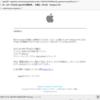 【詐欺メール】Appleを装った詐欺メールに注意