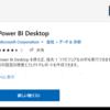 Power Query -いきなりデモ