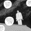 ぷらぷら読書会記録 ー伊藤重夫『踊るミシン』