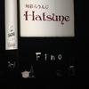 「Hatsune」 会員制ワインバー