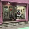 秋山巌 生誕100年展 西日暮里駅徒歩圏の太平洋美術会ギャラリーにて