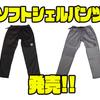 【ジャッカル】防風性と伸縮性を兼ね備えた春先まで活躍してくれる「ソフトシェルパンツ」発売!