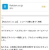 【迷惑メール】アカウントプライバシーの問題というタイトルの楽天偽メール