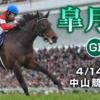 皐月賞2019【最終予想】ここは展開を決め打ちして血統の覚醒に期待&今年も福島民報杯のアノ馬で勝負!
