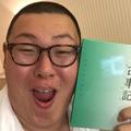 石川典行がニコ生で有料放送をタダで見る方法を暴露する