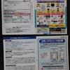 【8/31*9/6】カワチ薬品 - MEGAキャンペーン【レシ/はがき】