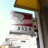【高知市洞ヶ島町】ようこの店