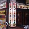 川崎&横浜のソウルフード「元祖ニュータンタンメン本舗」の餃子たち