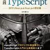 「実践 TypeScript ―BFF と Next.js & Nuxt.js の型定義―」を読みました