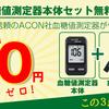 安い血糖値測定器を求めて。行きついたのはセンサーチップが安いACON社(エイコン社)