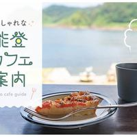 【石川・能登】能登地方のおしゃれなカフェまとめ!海の見えるカフェから、人気のトレンド店まで!