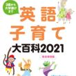 6月30日(水) 発売『英語子育て大百科2021』に川上拓土くんの記事が掲載されています!