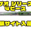 【フェイバリット】緑色のパックロッド「ゲオ シリーズ 4ピース」通販サイト入荷!