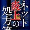 病院批判で炎上した岩手県会議員の小泉光男氏が自殺か