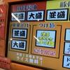 袋井市 力丸家 横浜家系ラーメンのお店で、中華そばを食べてきた!