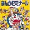 『藤子不二雄(F)まんがゼミナール』藤子不二雄(F),小学館,1988-07(○)