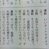 1993年2月6日に蓮舫は二重国籍を自覚して週刊現代で語ってた!  つまり「ずっと日本人という認識」「台湾籍は離脱したと信じていた」という説明も  嘘 ウソ うそ 虚偽 ダマシ 騙し  だった!!!!!