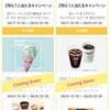 今Yahoo! JAPANアプリがめちゃくちゃ熱い!2秒に1人当たるキャンペーン!?