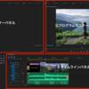 Adobe Premiereを初めて触る人が知っておいた方が良いこと