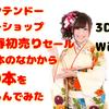 【2017初売り】ニンテンドーイーショップ新春セールで気になるゲーム10本【3DS / Wii U】