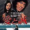 【映画感想】『愛と誠』(1974) / 早乙女愛が役名を芸名にして映画デビューしたアイドル映画