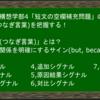 早稲田文化構想学部英語過去問大問3対策5―シグナル(つなぎ言葉)を把握する!―