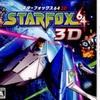 スターフォックス64 3D