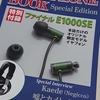 ファイナルのイヤフォン付属のヘッドフォンブックを衝動買い