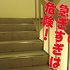 階段、下りは急ぎすぎると危ないです。