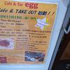 Cafe&Bar egg(エッグ) / 札幌市中央区南3条西4丁目 ワカツキスクエアビル4F