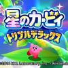 【2021/1/11】3DSカービィ1作目『星のカービィ トリプルデラックス』