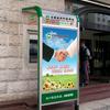 減収に転じた中国ATMメーカー。活路は海外