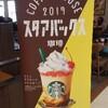 【スタバ 新作】昭和生まれがスターバックスのフラペチーノを飲んできた【スタアバックス珈琲】