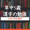 5歳漢字の勉強