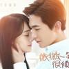 韓国でも大人気の中華ドラマ「シンデレラはオンライン中」3月に日本初放送