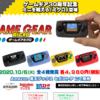 タイトル記載【予約がきた】セガ『ゲームギアミクロ』このビジュアルで内容は4種のゲームが・・・買うよね?セガ唯一の携帯ハード