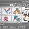 【ポケモンUSM  S8】炎Zバンギムドー 【最高2003】